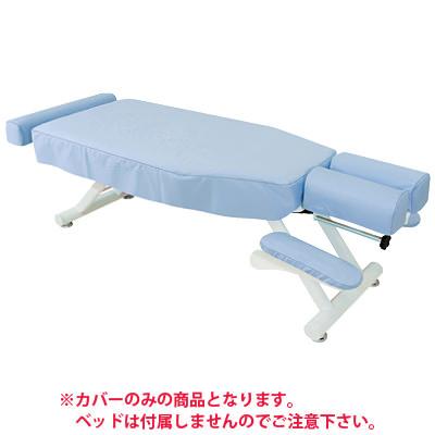 GSスリムベッド用綿製カバー/C-559 介護ベッド マッサージベッド 施術用ベッド 施術ベッド 医療 整体 持ち運び 訪問介護 業務用