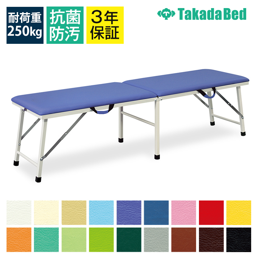 高田ベッド サイズ選択可能 ポータブルベット 折りたたみベッド 粉体ムーブ(無孔) TB-1008
