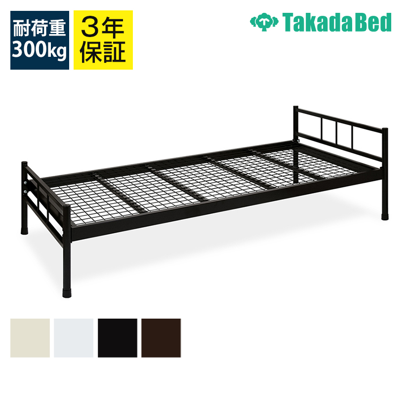 高田ベッド スチールパイプベッド 1段 学生寮施設向けベッド 仮眠用 TB-1032 サイズ選択可能 MSベッド