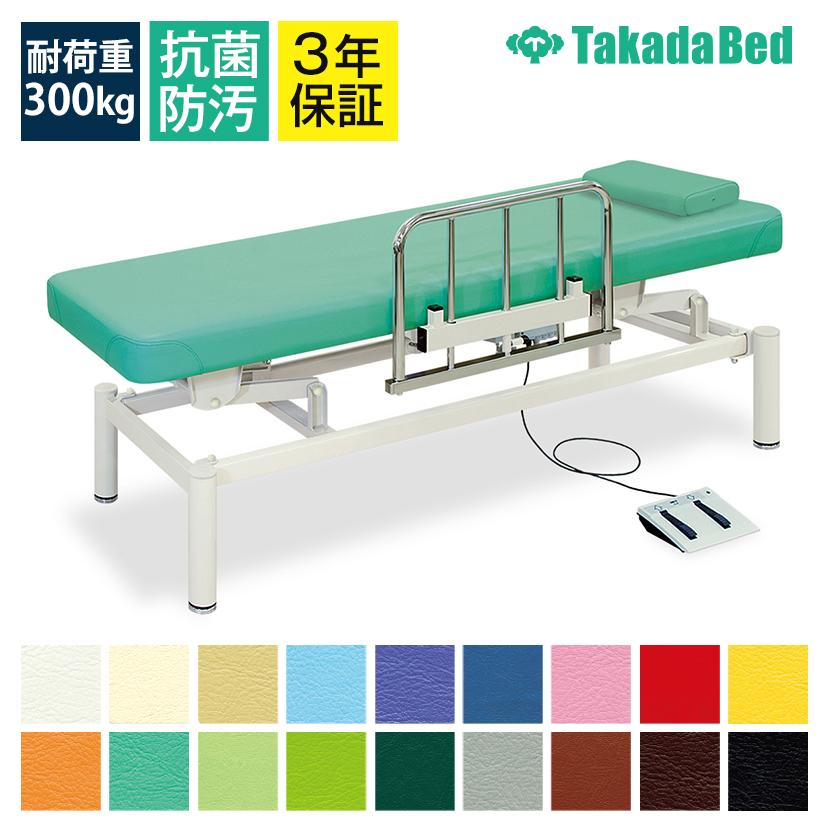 高田ベッド 電動昇降診察台 フットスイッチ仕様 スライド型ベッドガード/専用マクラ付属 TB-1100 サイズ/カラー選択可