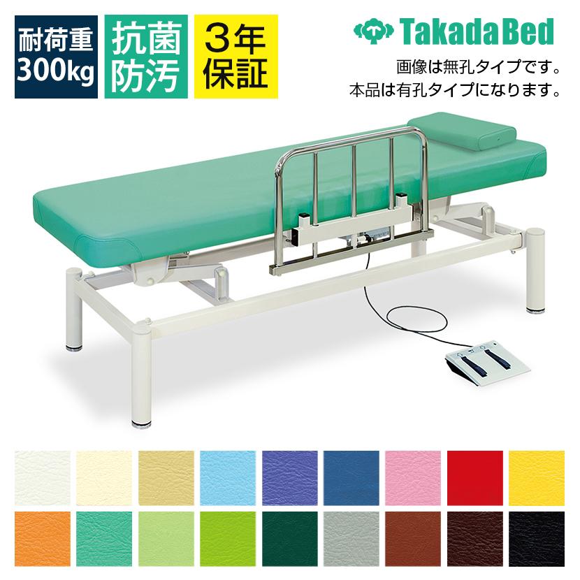 高田ベッド 電動昇降診察台 フットスイッチ仕様 スライド型ベッドガード/専用マクラ付属 TB-1100U サイズ/カラー選択可 有孔