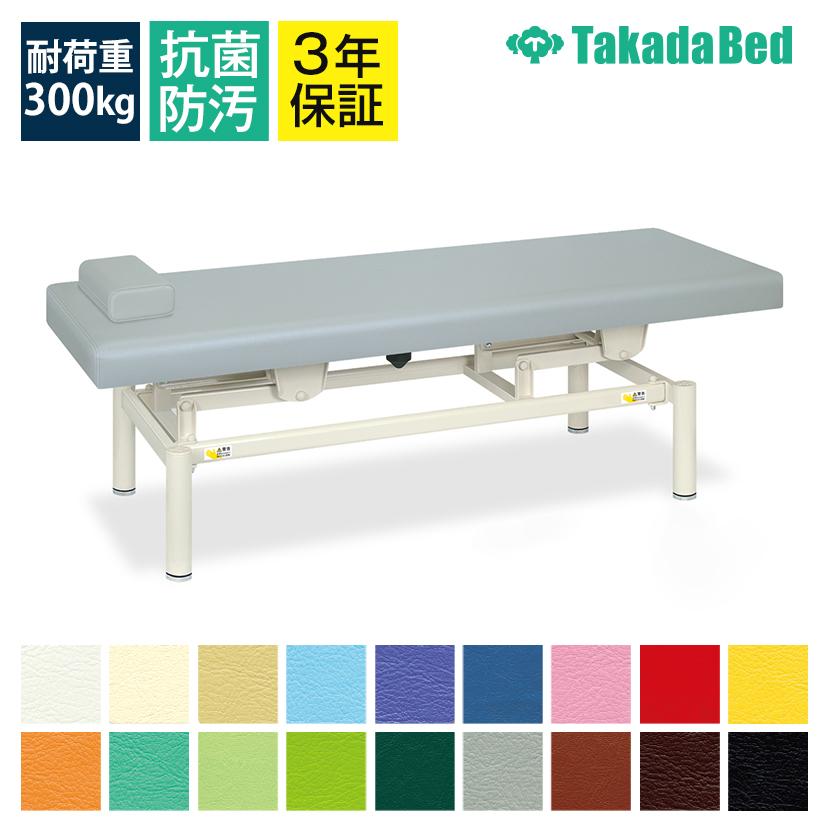 高田ベッド 電動昇降診察台 無線タイプ フットスイッチ仕様 TB-1345 サイズ/カラー選択可 マクラ付属