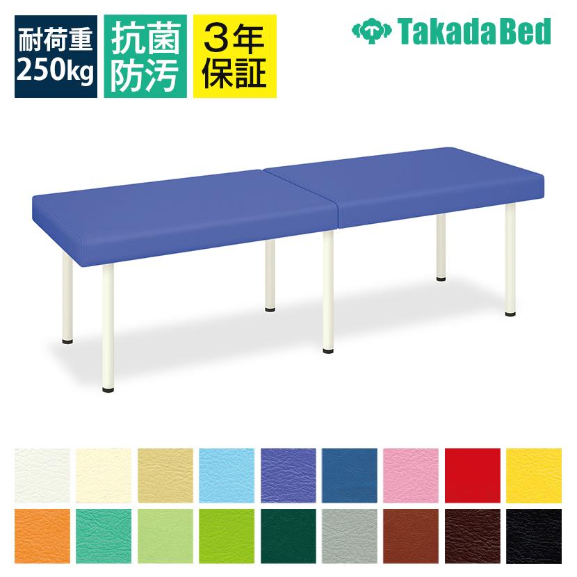 高田ベッド DXポーター マッサージベッド TB-1352 サイズ/カラー(18色)選択可能