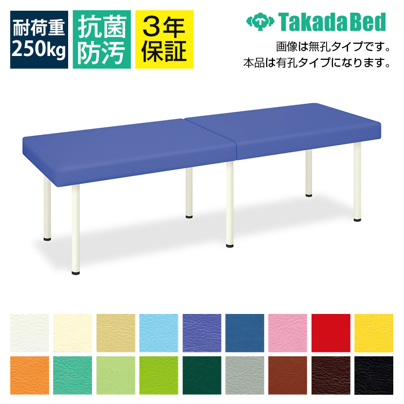 高田ベッド DXポーター マッサージベッド 有孔タイプ TB-1352U サイズ/カラー(18色)選択可能