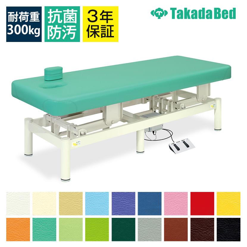 高田ベッド 電動昇降診察台 有孔フタクッション付き 天板かどまる加工 強化型スチールフレーム フットスイッチ仕様 TB-666 サイズ/カラー選択可