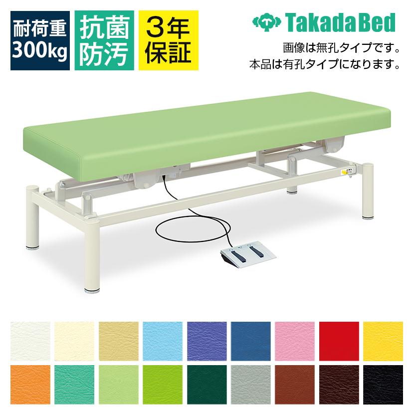 フットスイッチ仕様 高田ベッド TB-806U ハイスピードタイプ サイズ/カラー選択可 有孔 電動昇降診察台