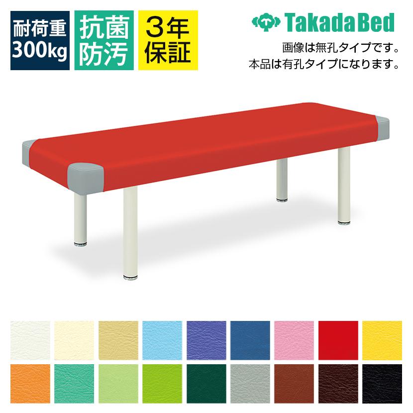 高田ベッド 三角縫製DXベッド 診察/施術台 2カラー 有孔タイプ TB-1099U サイズ/カラー(本体/シートコーナー18色)選択可能