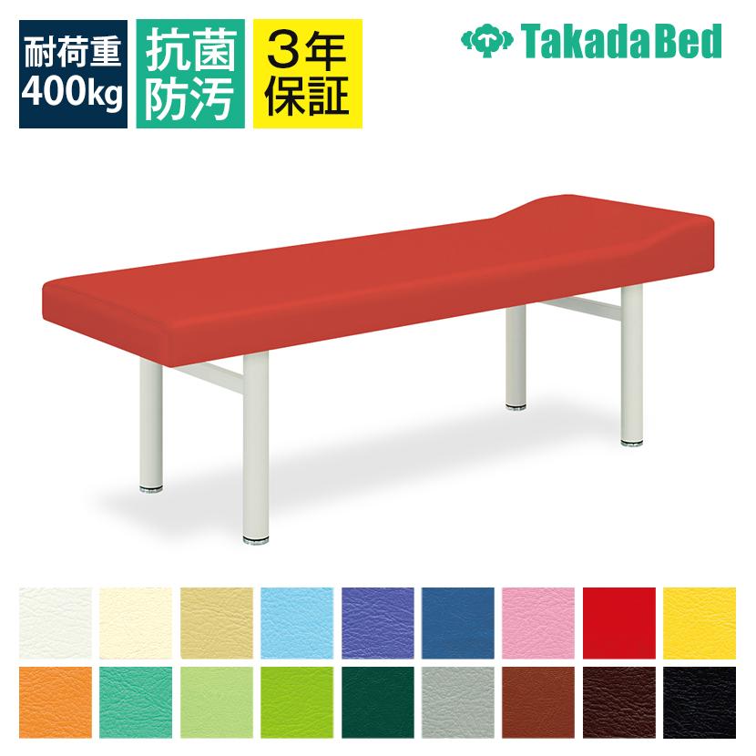 高田ベッド 138型DXベッド 診察/施術台 高低差50mmスロープシート TB-138 サイズ/カラー(18色)選択可能