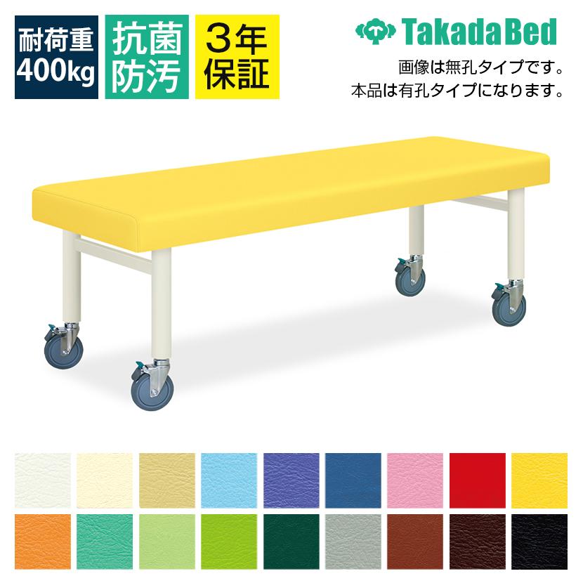高田ベッド キャスタ150 診察/施術台 有孔タイプ 移動時安定性 直径150mmダブルロックキャスタ採用 TB-1416U サイズ/カラー(18色)選択可能