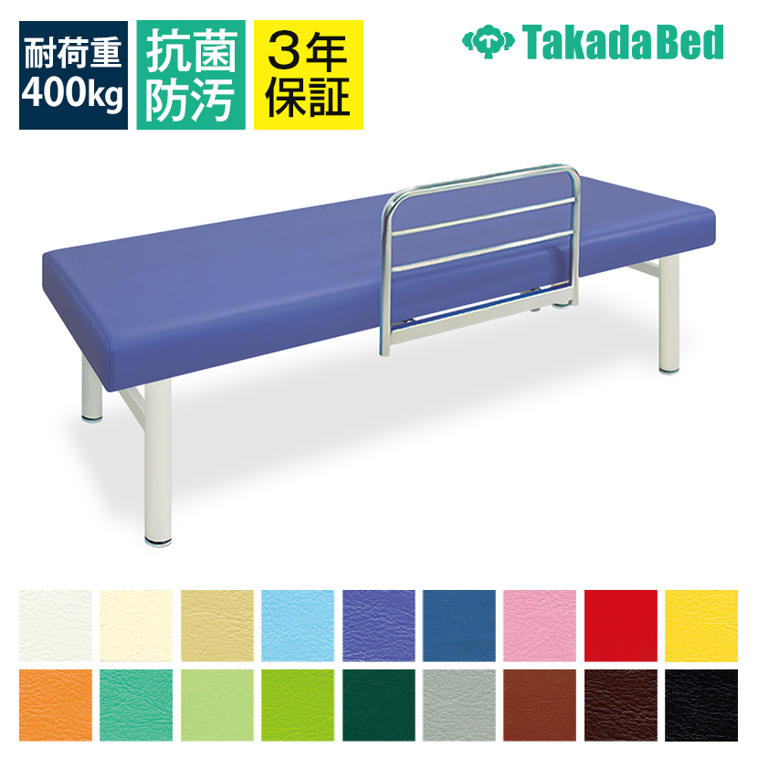 高田ベッド 移動式F型DXベッド 診察/施術台 転落防止用スライド式F型ベッドガード付属 TB-266 サイズ/カラー(18色)選択可能