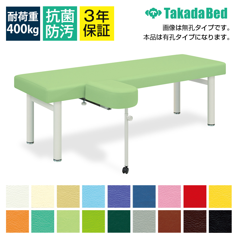 高田ベッド スライド上肢台付DXベッド 診察/施術台 有孔タイプ 左右取付可能上肢台付属 TB-588U サイズ/カラー(18色)選択可能