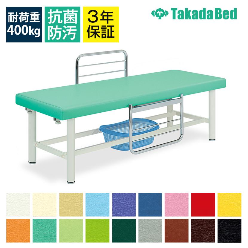 高田ベッド 609型診察ベッド 診察/施術台 転落防止用F型ベッドガード2本/脱衣かご付属 TB-609 サイズ/カラー(18色)選択可能
