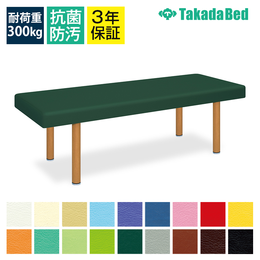 高田ベッド DXウッド 診察/施術台 木目調脚 TB-634 サイズ/カラー(18色)選択可能