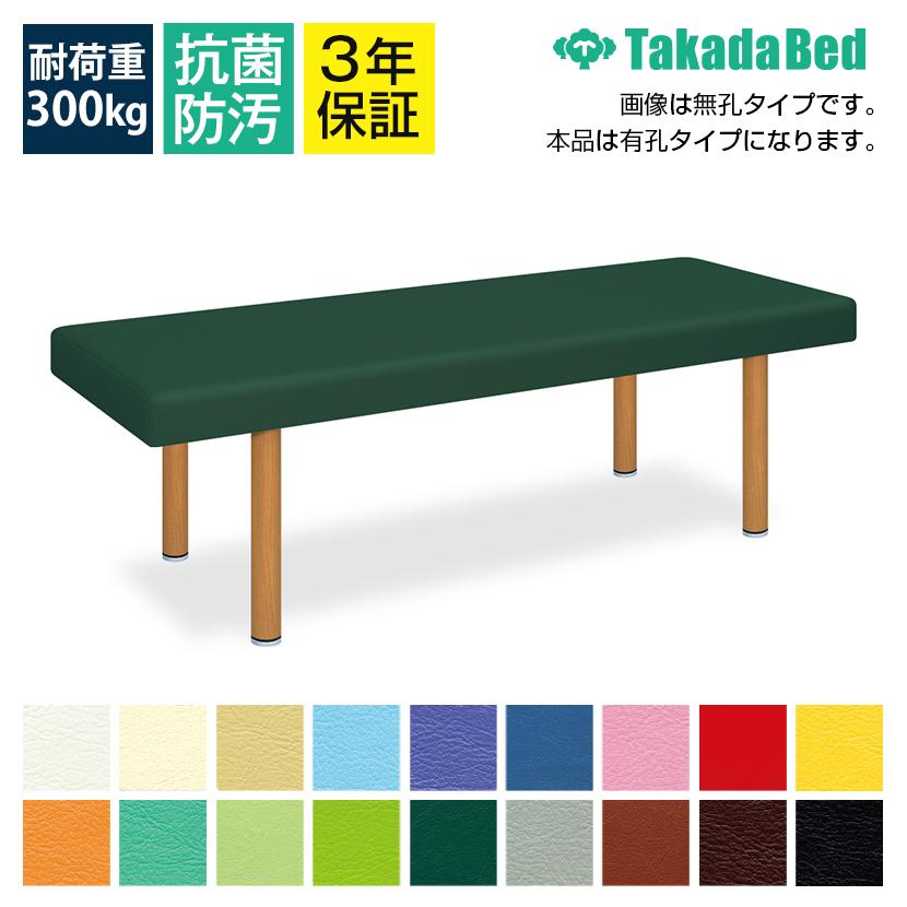 高田ベッド DXウッド 診察/施術台 有孔タイプ 木目調脚 TB-634U サイズ/カラー(18色)選択可能