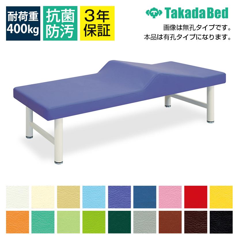 高田ベッド マウンテンベッド 診察/施術台 有孔タイプ マウンテンシート採用 安定脚部 専門家向け TB-1015U サイズ/カラー(18色)選択可能
