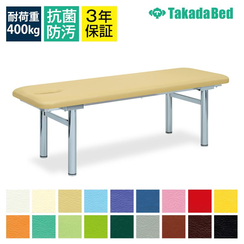 高田ベッド 125型ベッド 診察/施術台 有孔タイプ 清潔感/高級感 オールクロムメッキフレーム かどまる加工仕様 TB-125U サイズ/カラー(18色)選択可能