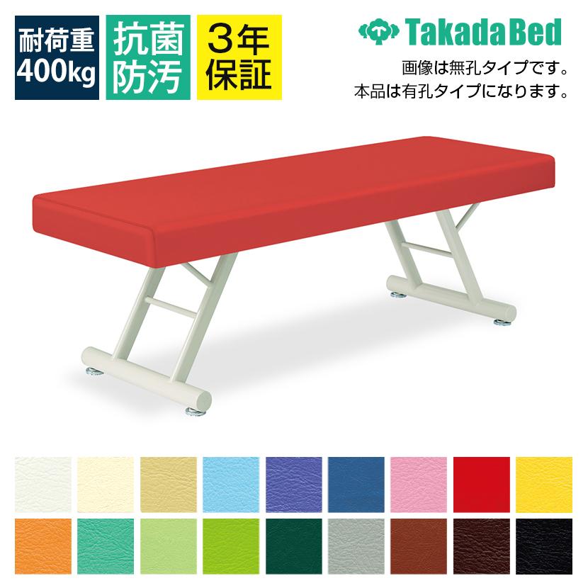 高田ベッド ブリッジベッド 診察/施術台 有孔タイプ 頑丈固定式 安定感 マッサージベッド ブリッジ式脚部 TB-180U サイズ/カラー(18色)選択可能