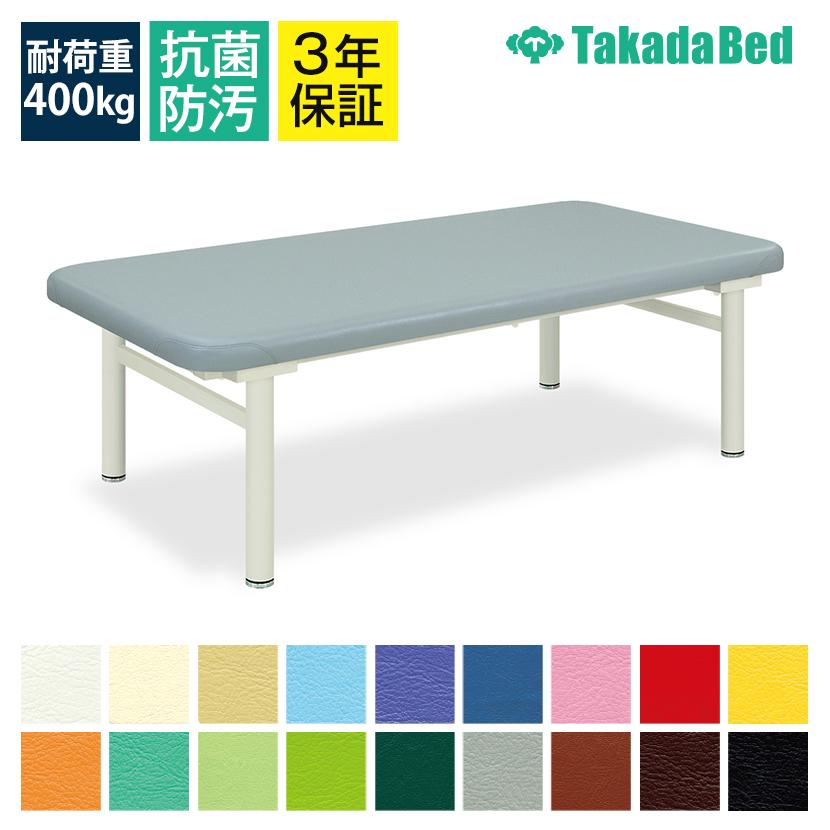 高田ベッド オーシャン 診察/施術台 ワイドサイズ 低反発ウレタンフォーム採用 かどまる加工仕様 TB-254 サイズ/カラー(18色)選択可能