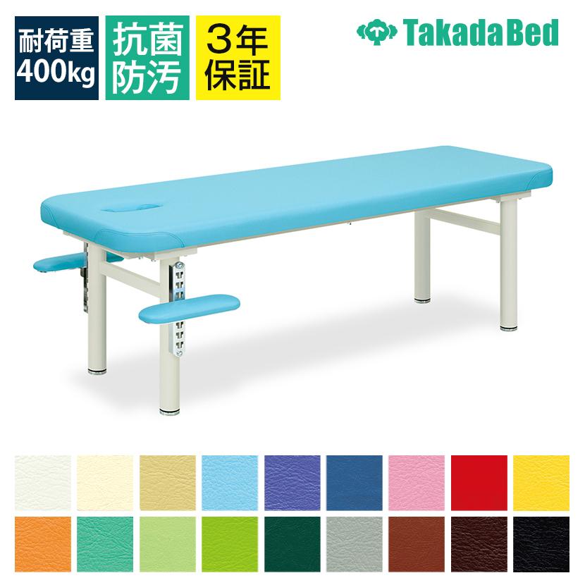 高田ベッド ラックス 診察/施術台 有孔タイプ 7段階調節機能付手置き台装備 硬質3層式ウレタンフォーム/かどまる仕様 TB-303U サイズ/カラー(18色)選択可能