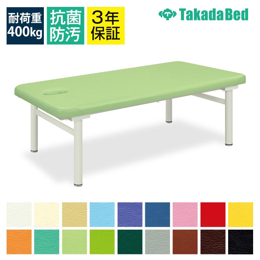 高田ベッド ロデオ 診察/施術台 有孔タイプ ワイドサイズ シンプル かどまる加工仕様 TB-355U サイズ/カラー(18色)選択可能