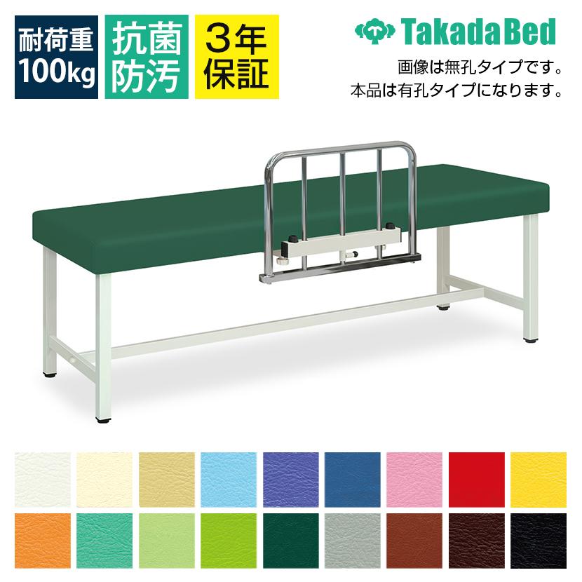 ストッパータイプ 上下移動可 S型テーブル 診察/施術台 転落防止用S型ベッドガード付属 サイズ/カラー(18色)選択可能 有孔タイプ TB-374U 高田ベッド