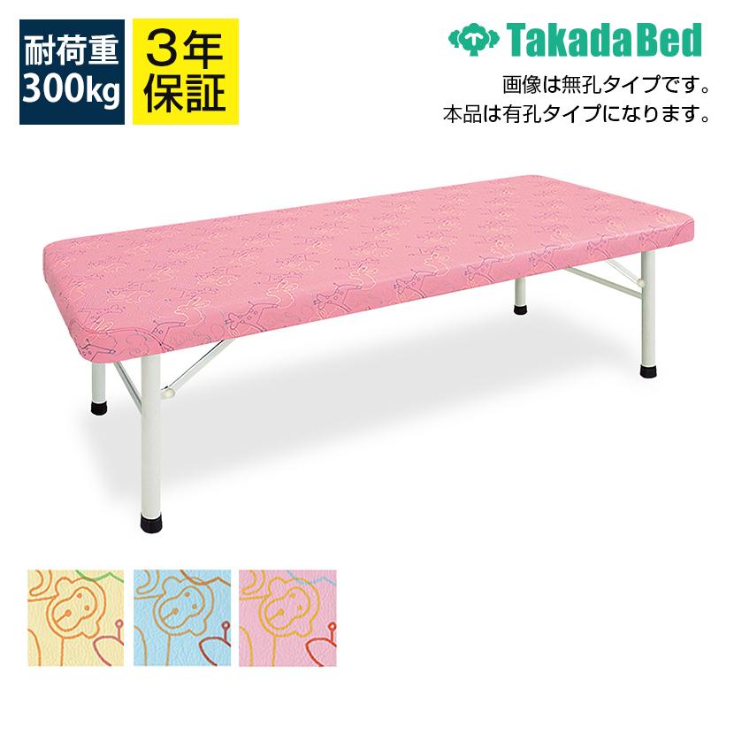 高田ベッド パークベッド 診察/施術台 有孔タイプ パークレザー動物柄 かわいい かどまる加工仕様 TB-516U サイズ/カラー(3色)選択可能