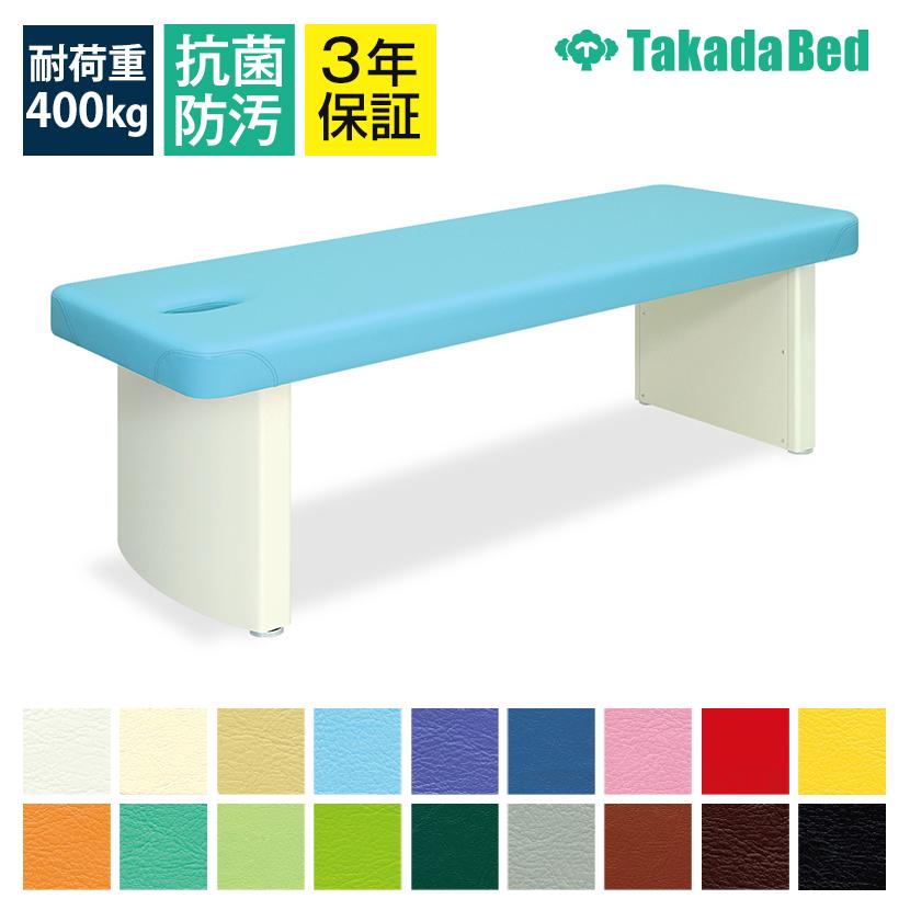 高田ベッド ダイナFX 診察/施術台 有孔タイプ 優しいラウンド脚 かどまる加工仕様 TB-665U サイズ/カラー(18色)選択可能