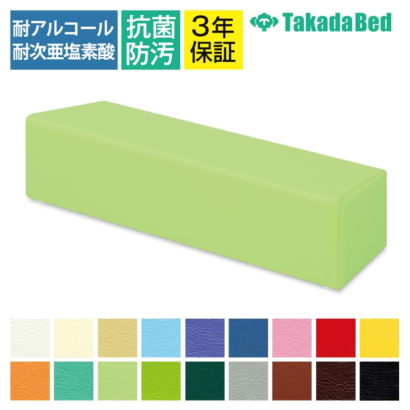 高田ベッド ソファー・チェア TB-1148-04 キュービック(04) 待合室 シンプル レイアウト自在 省スペース サイズ/カラー(18色)選択可