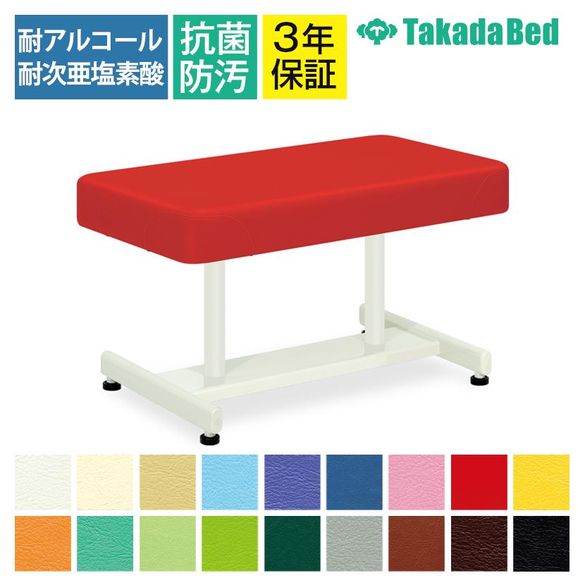高田ベッド ソファー・チェア TB-275 ロフラン 待合室 2cm間隔5段階昇降 堅牢メカロック機構 サイズ/カラー(18色)選択可