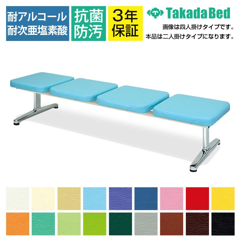 高田ベッド ソファー・チェア TB-509-01 セライ(二人掛) 待合室 鏡面仕上げアルミ脚 独立シート ゆったり空間 カラー(18色)選択可