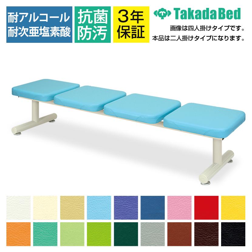 高田ベッド ソファー・チェア TB-509-01 粉体セライ(二人掛) 待合室 粉体塗装仕上げスチール脚 独立シート ゆったり空間 カラー(18色)選択可
