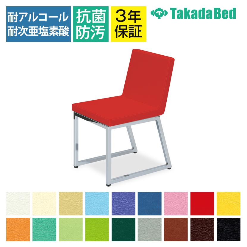 高田ベッド ソファー・チェア TB-782 コートチェアー 福祉施設 ダイニング ハイデザイン 脚部クロムメッキ仕様 硬質モールドウレタン採用 カラー(18色)選択可