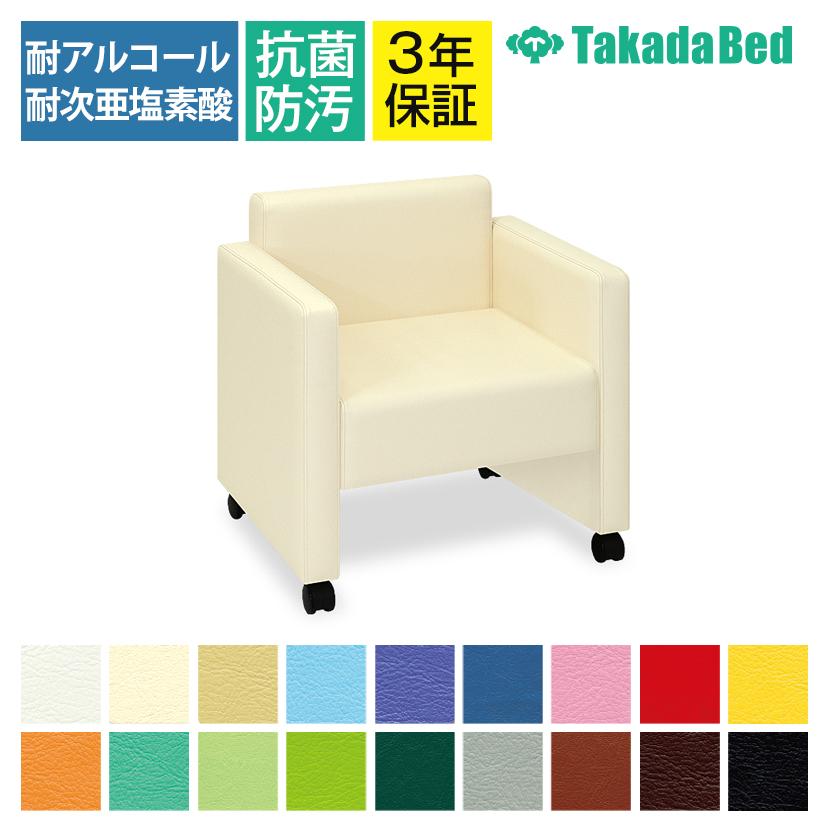 高田ベッド ソファー・チェア TB-798-01 DLチェアー(キャスター付き) 福祉施設 ロビー/ラウンジスペース 足元クリア設計 カラー(18色)選択可
