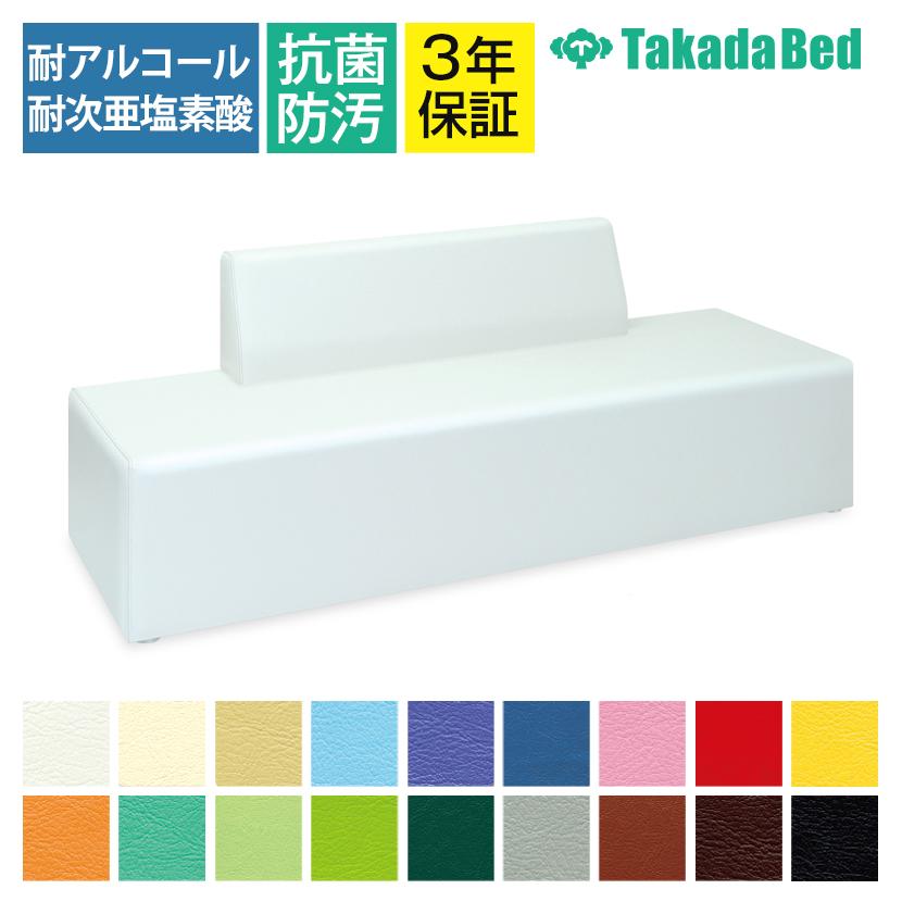 高田ベッド ソファー・チェア TB-799 ホールソファー 待合室 大型ソファー 優しい背もたれ サイズ/カラー(18色)選択可