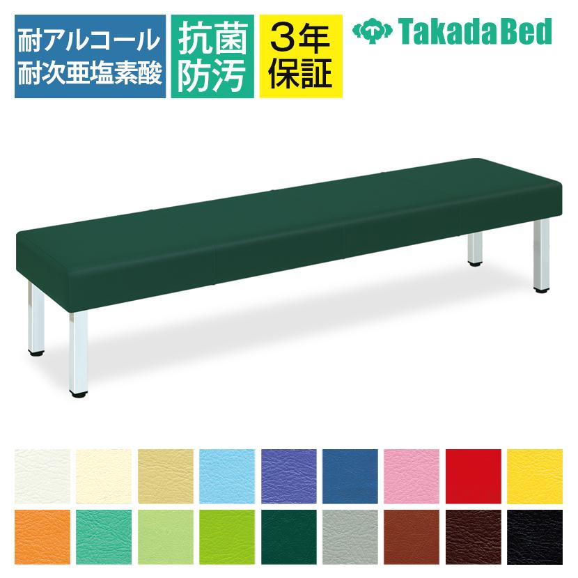 高田ベッド ソファー・チェア TB-808 SNベンチ 待合室 機能性重視 シンプル 衛生的 廉価版 サイズ/カラー(18色)選択可