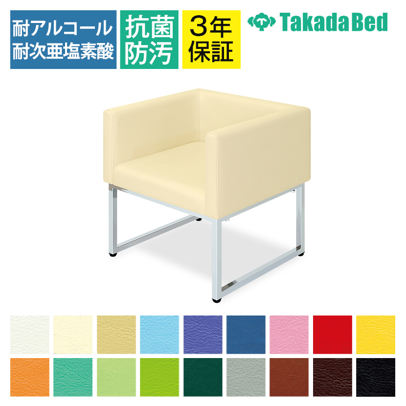 高田ベッド ソファー・チェア TB-834 カートチェアー 福祉施設 ロビー/ラウンジスペース 一人掛け 脚部クロムメッキ仕様 カラー(18色)選択可