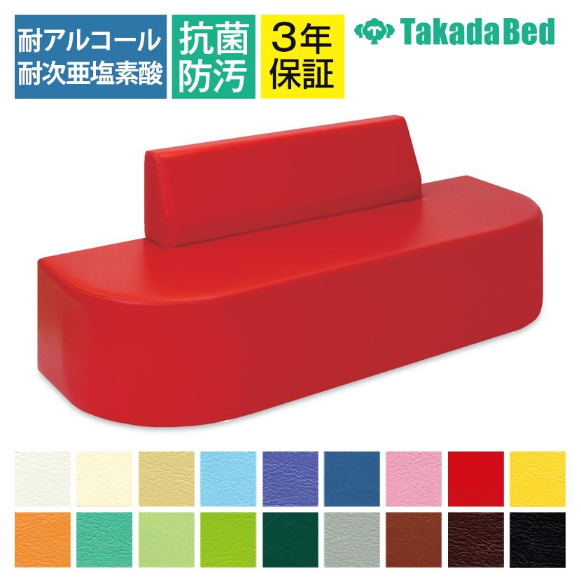 高田ベッド ソファー・チェア TB-857 アールソファー 待合室 円形大型ソファー 優しい背もたれ サイズ/カラー(18色)選択可