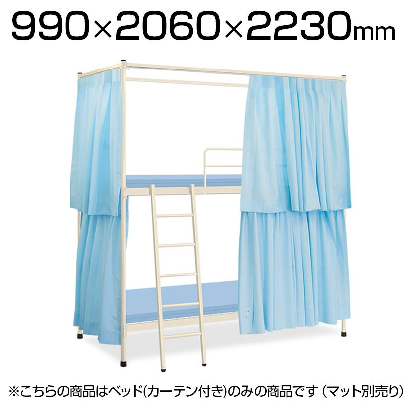 高田ベッド 公共施設 学校向けスチール製2段パイプベッド プライバシー保護 カーテン付き TB-1160 A-2ベッド(カーテン付き)