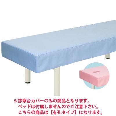 ◇サイズ選択有◇有孔綿製診察台カバー(フリル無し) TB-75U-01