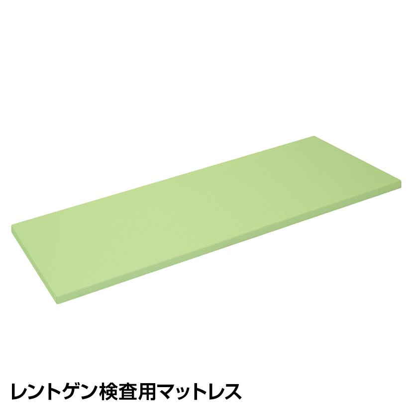 高田ベッド レントゲン検査用マットレス 写り込みを抑えたマジックテープ仕様 幅長さサイズ選択可能 TB-894 エックスマット