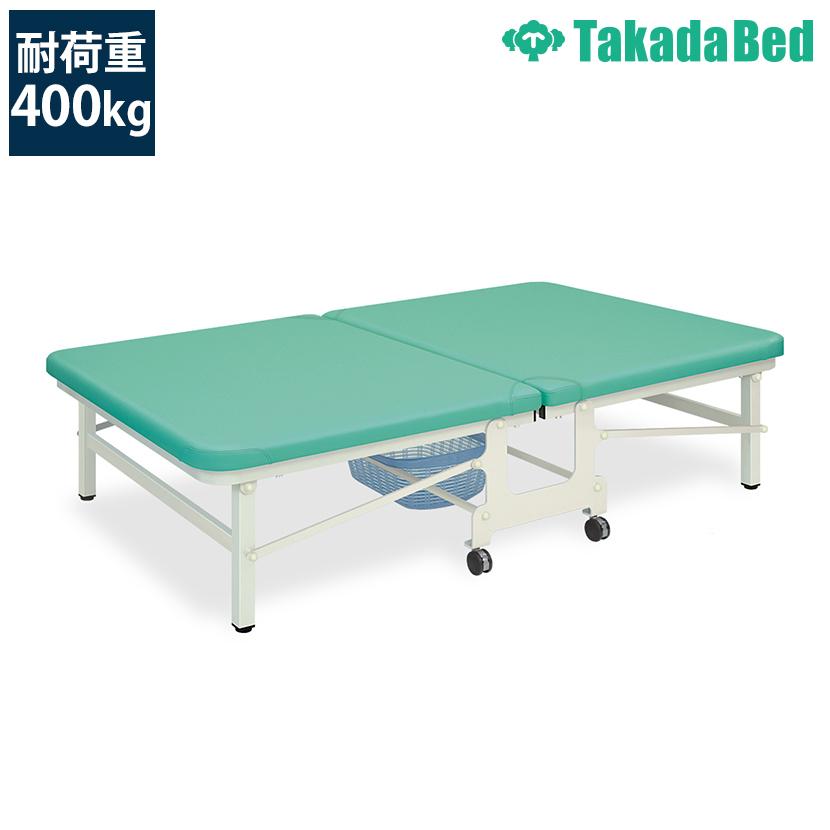 高田ベッド 訓練台 TB-466 キングベンダ ワイドサイズ 簡単移動収納 直径6cmキャスター搭載 低床仕様 サイズ/カラー(18色)選択可能