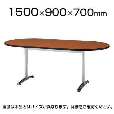 ATTシリーズ ミーティングテーブル 楕円型 幅1500×奥行900×高さ700mm / ATT-1590RS