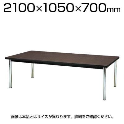EXシリーズ ミーティングテーブル 角型 幅2100×奥行1050×高さ700mm / EX-2105