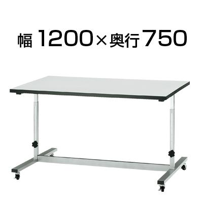 高さ調整作業台/幅1200×奥行750mm/FWT-1275