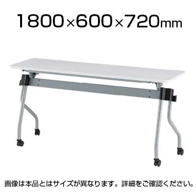 NTA-Nシリーズ フォールディングテーブル 幕板なし 幅1800×奥行600×高さ720mm / NTA-N1860