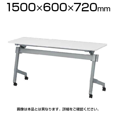 NTTシリーズ フォールディングテープル 棚・幕板なし 幅1500×奥行600×高さ720mm / NTT-1560N