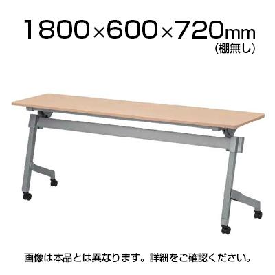 NTTシリーズ フォールディングテープル 棚・幕板なし 幅1800×奥行600×高さ720mm / NTT-1860N