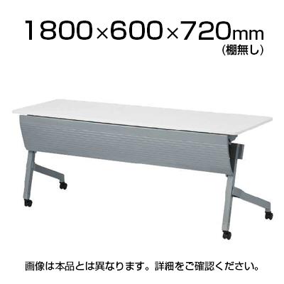 NTTシリーズ フォールディングテープル 棚なし 幕板付き 幅1800×奥行600×高さ720mm / NTT-1860PN