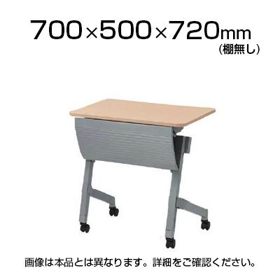 NTTシリーズ フォールディングテープル 棚なし 幕板付き 幅700×奥行500×高さ720mm / NTT-750PN