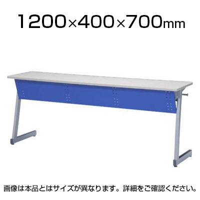 SKAシリーズ 研修・講義用テーブル 幅1200×奥行400×高さ700mm
